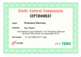 Static Control Components